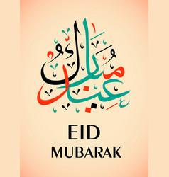 Eid mubarak eid al fitr muslim traditional vector