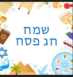 happy passover greeting card with torus menorah vector image