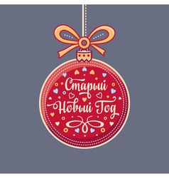 Happy new year greeting card russian holiday vector