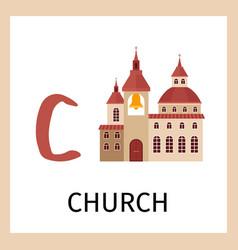 Alphabet card with church building vector