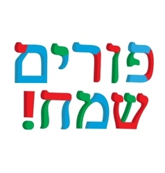 3d letter hebrew the word purim sameach color vector