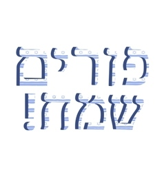 3d letter hebrew blue font hebrew caption - vector