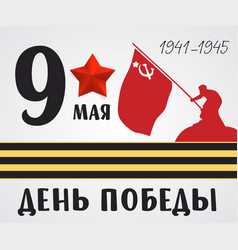 9th may victory day vector image