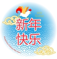 Chinese Red Fire Rooster New Year Design vector image vector image