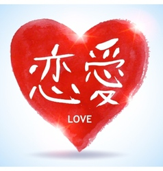 Watercolor heart background love hieroglyph vector