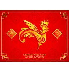 Chenese new year 2017 greeting card vector