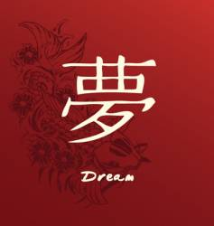 Japanese dream symbol vector