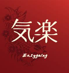 Japanese easygoing symbol vector image