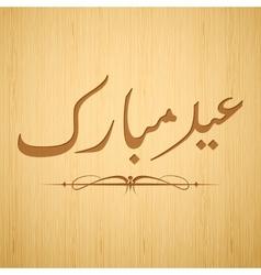 Eid Mubarak Happy Eid vector image vector image