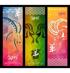 Chinese new year of the Goat 2015 colorful banner vector image vector image