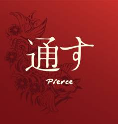 Kanji symbol pierce vector