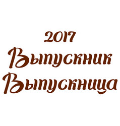 Graduate 2017 translation from russian vector