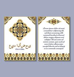 Greeting card with the inscription eid al adha vector