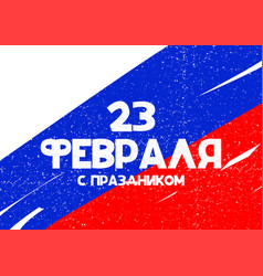 Card with cyrillic lettering 23 february happy vector