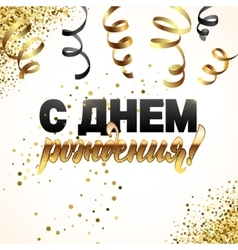 Gold sparkles background Happy Birthday Russian vector image vector image