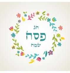 Jewish passover holiday greeting card design vector image