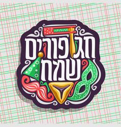 logo for happy purim vector image vector image