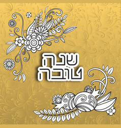 Rosh hashanah jewish new year greeting card with vector