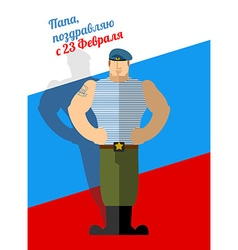 23 february greeting card day of defenders of vector