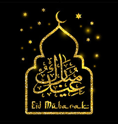 Eid mubarak abstract on dark background vector