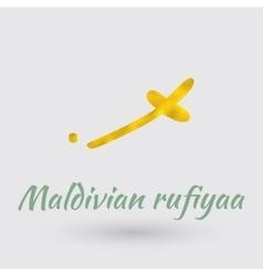 Golden Symbol of Maldivian Rufiyaa vector image vector image