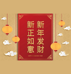 chinese new year greeting card with lantern cloud vector image