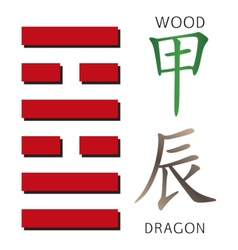 Symbol of i ching hexagram vector