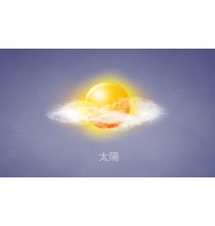 Icon sun with clouds in the sky vector