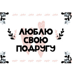 Card with cyrillic lettering with i love my vector