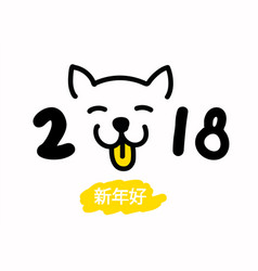 card dog happy new year 2018 in chinese vector image vector image