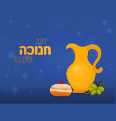 greeting card for jewish holiday of hanukkah vector image