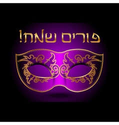 Purim hebrew purple background vector