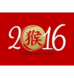 Chinese Calligraphy New Year 2016 vector image