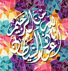 arabic islam calligraphy almighty god allah most vector image