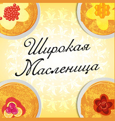wide maslenitsa card vector image