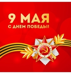 Card with elements for victory day vector image
