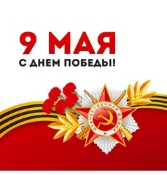 Card with elements for victory day vector