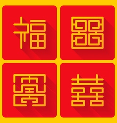 Chinese four blessing sign square version vector