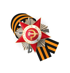 9 may russian victory day medal ribbon vector