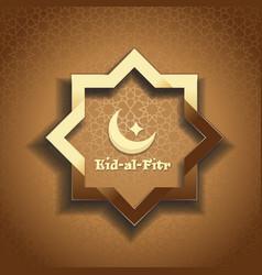 Islamic background with inscription - eid-al-fitr vector