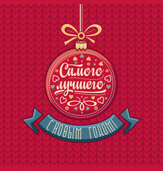 New year card holiday colorful decor vector