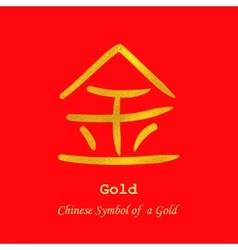 Gold chinese hieroglyph vector