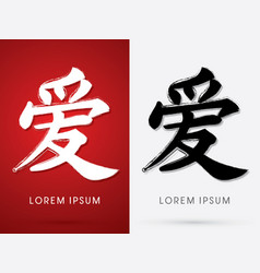 Love chinese language vector