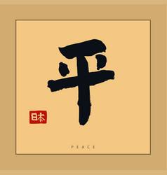 japan peace hieroglyph hand drawn japanese vector image
