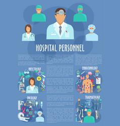 hospital personnel doctors medical poster vector image