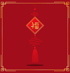 Fu red background vector