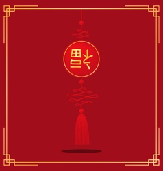Fu upside down red background vector