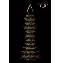Holocaust Yizkor prayer vector image vector image