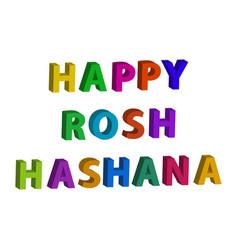 Multicolored inscription 3d happy rosh a shana vector