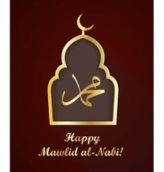 Mawlid Al Nabi the birthday of the Prophet vector image